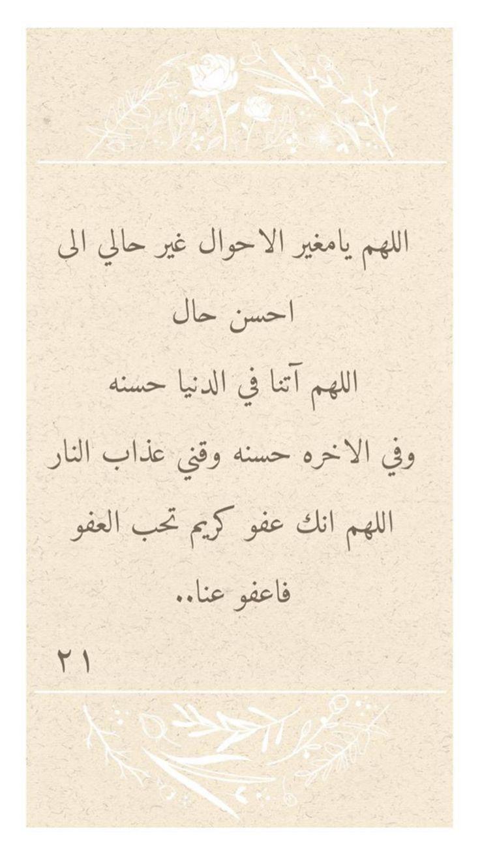 Pin By Zex On أدعية Arabic Calligraphy Calligraphy Quran