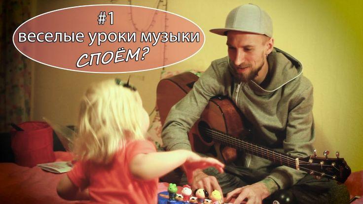 Веселые уроки музыки #1 Споём?  (Детский рок-н-ролл и все такое)