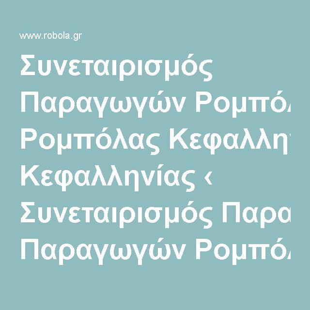 Συνεταιρισμός Παραγωγών Ρομπόλας Κεφαλληνίας ‹ Συνεταιρισμός Παραγωγών Ρομπόλας Κεφαλληνίας