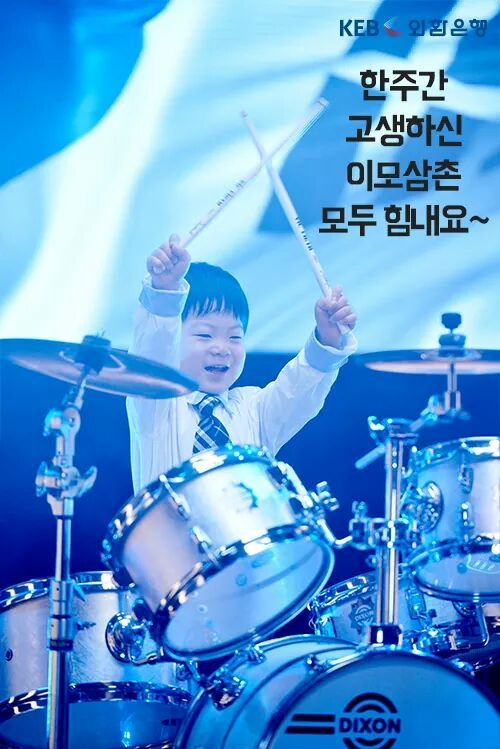 2015: Song Manse Hana Bank Card CF