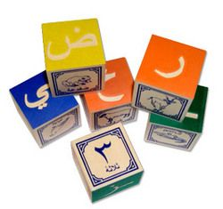 ilcoccodimamma.com I recently purchased these Arabic alphabet blocks for my new-mom friend who is half Egyptian. She loved them! I love this idea! Can also order popular books in other languages.