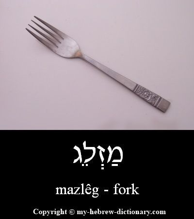 Fork in Hebrew