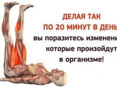 Уникальное упражнение для оздоровления всего организма