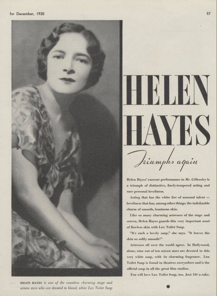0 Helen Hayes - 1930 Ad Lux Soap