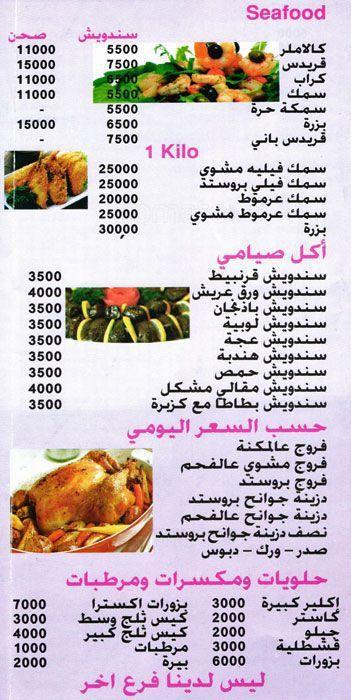 Al Amir, Antelias Menu
