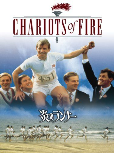 Chariots of Fire (1982, GBR): ☆5