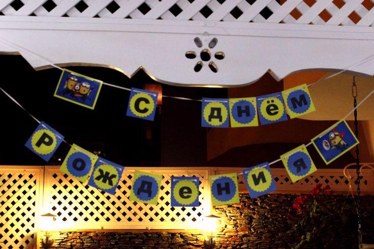 #день_рождения_ребенка #Минионы День рождения ребенка 5 лет мы отмечали дома. Я составила план его проведения, распечатала материалы для игры, баннер с поздравлением. Но нас ждал сюрприз!