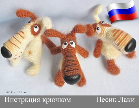 037RU Инструкция по вязанию крючком пёсик by LittleOwlsHutRUSSIAN
