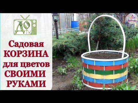 Садовая КОРЗИНА для цветов СВОИМИ РУКАМИ. Мастер-класс по изготовлению - YouTube