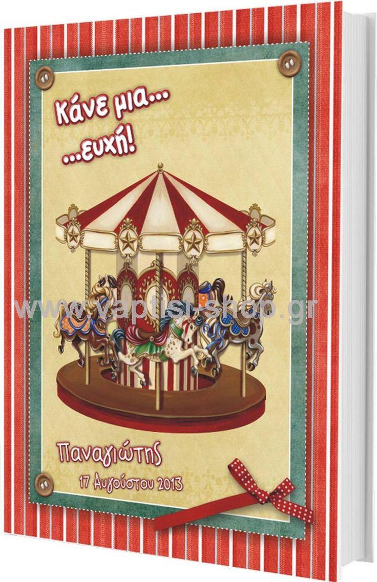 Βιβλίο ευχών - Carousel