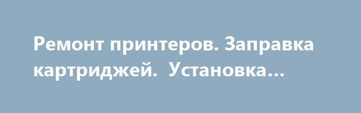 Ремонт принтеров. Заправка картриджей. Установка СНПЧ http://brandar.net/ru/a/ad/remont-printerov-zapravka-kartridzhei-ustanovka-snpch/  Ремонт принтеров.   Заправка картриджей. Установка систем непрерывной подачи чернил на принтера Epson, HP, Canon.   Картриджи, чернила, фотобумага, СНПЧ и ПЗК (перезаправляемые картриджи). Компьютерная периферия Аудио-видео бытовая техника Аксессуары Печатающие устройства и расходные материалы к ним Картриджи, чернила, фотобумага, СНПЧ, КПК др. Ремонт…