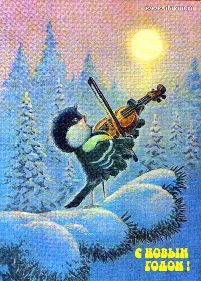Синичка-скрипач открытка