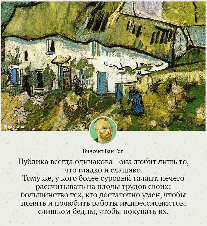 Арткрытки: 20 цитат Винсента Ван Гога