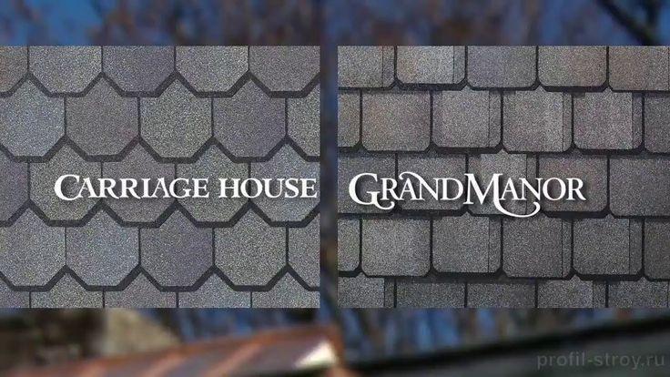 Битумная черепица CertainTeed - Carriage House и Grand Manor  CertainTeed Carriage House - http://www.profil-stroy.ru/bitum/certainteed/carriage-house/ CertainTeed Grand Manor - http://www.profil-stroy.ru/