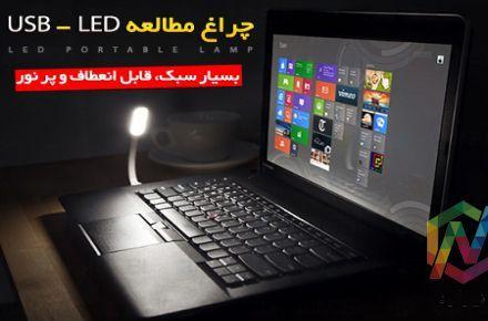 چراغ مطالعه USB - LED - 1