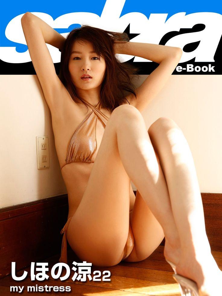 Amazon.co.jp: my mistress しほの涼22 [sabra net e-Book] 電子書籍: Kindleストア 出版社:小学館(2014/12/5) http://www.amazon.co.jp/dp/B00QAQEPG8/ref=cm_sw_r_tw_dp_fUdqwb09RCP07 #しほの涼 #Ryo_Shihono