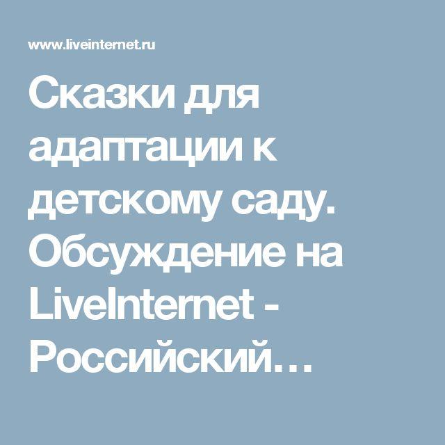 Сказки для адаптации к детскому саду. Обсуждение на LiveInternet - Российский…