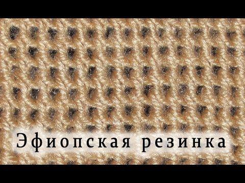 Эфиопская резинка спицами.Как научиться вязать. Уроки вязания для начинающих - YouTube