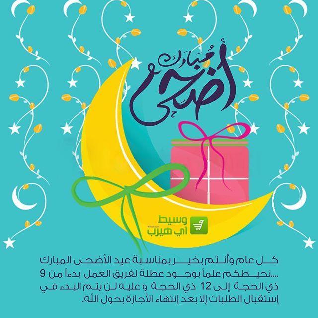 عيد أضحى مباركـ و كل عام وأنتم بخير وسيط ايهرب عيد الاضحى المبارك Poster Hug Movie Posters