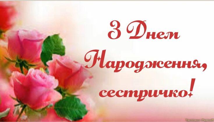 Украинские открытки с днем рождения сестра