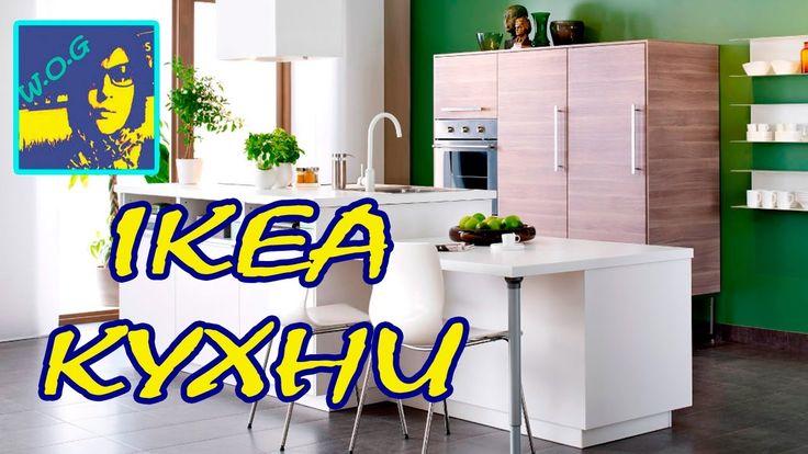 ✿ИКЕА ОМСК-КУХНИ. КАК выбрать КУХНЮ. КУХНЯ ДЛЯ МАЛЕНЬКИХ КВАРТИР. IKEA K...