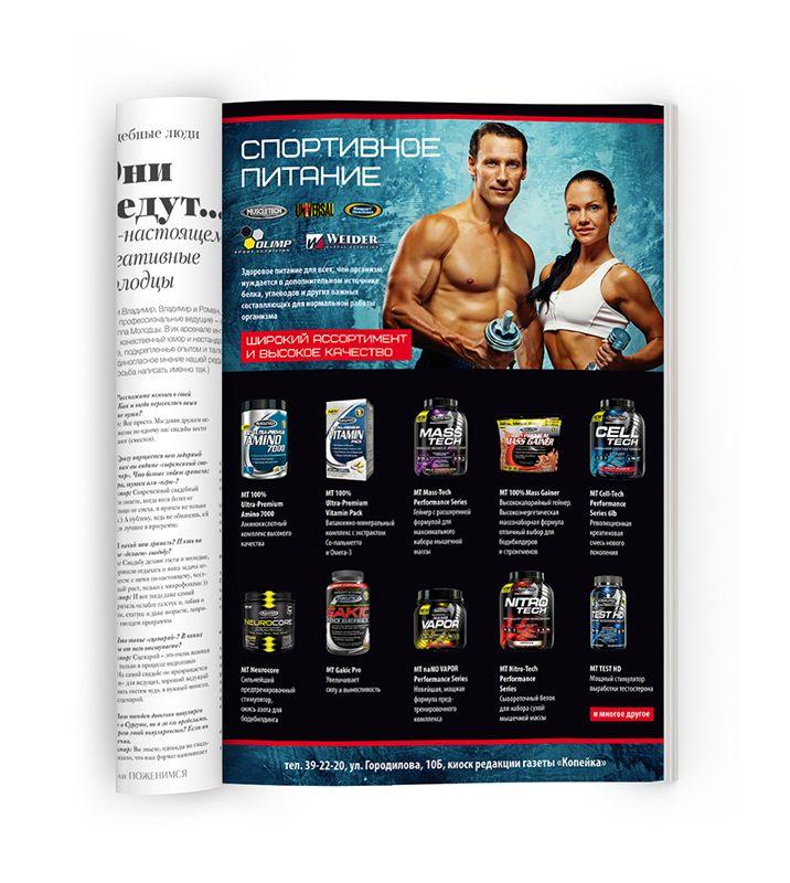 Печатная реклама «Спортивное питание» — Работа №15 — Портфолио фрилансера Светлана А. (Grimlai)