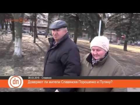 В оккупированном Славянске провели шокирующий опрос о Путине и Порошенко