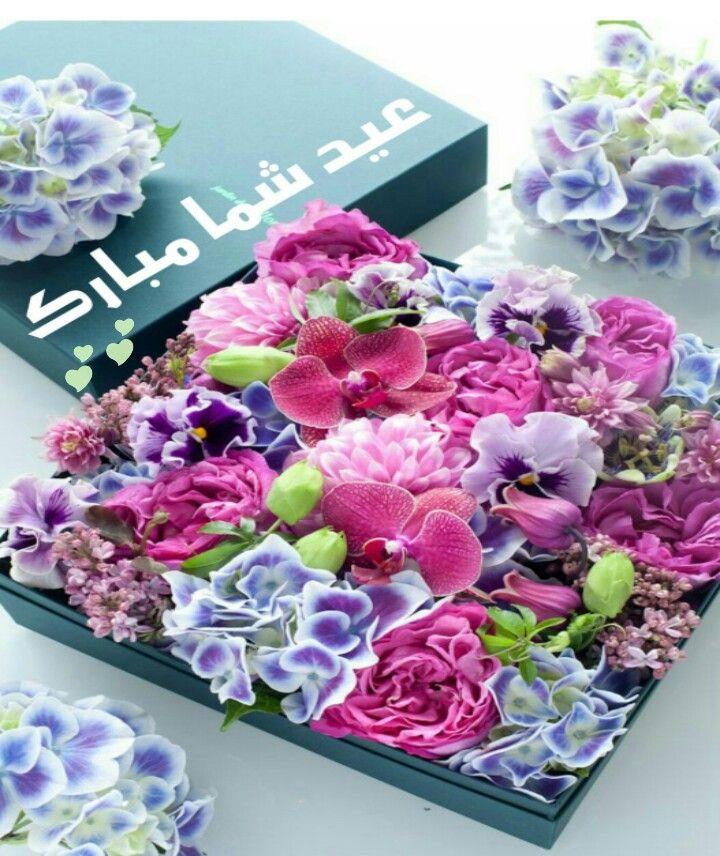 عيد شما مبارك Happy Eid Eid Mubarak Prayer Times