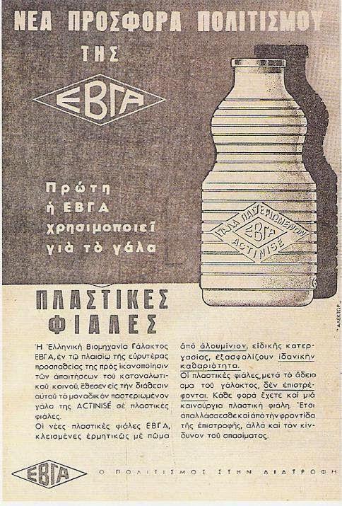 Γάλα ΕΒΓΑ σε πλαστικές φιάλες.