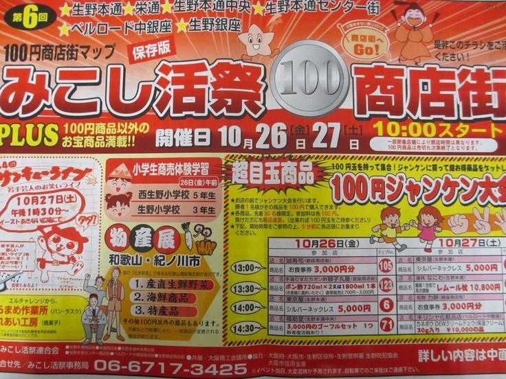 第6回みこし活祭100円商店街  10月26日(金)・27日(土)開催されます