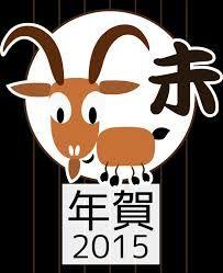 Image result for nuevo año chino 2015