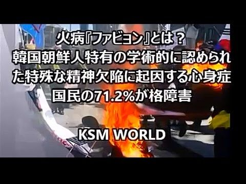 【KSM】火病『ファビョン』とは?韓国民の71・2%が人格障害 韓国朝鮮人特有の学術的に認められた特殊な精神欠陥に起因する心身症