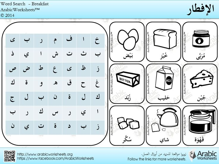 arabic breakfast word search arabic word search pinterest words breakfast and search. Black Bedroom Furniture Sets. Home Design Ideas