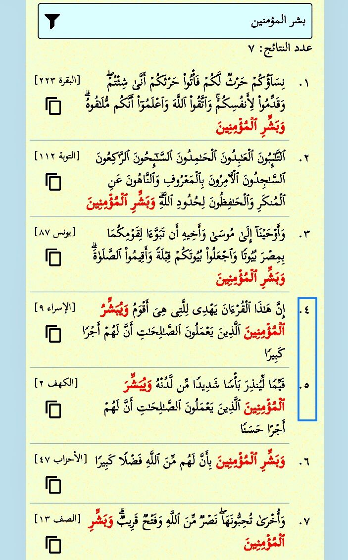 وبشر المؤمنين خمس مرات في القرآن ويبشر المؤمنين الذين يعملون الصالحات مرتان وبشر الذين آمنوا مرتان Wisdom Quran Math