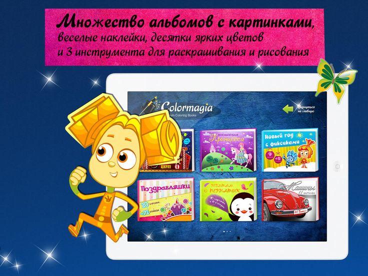 Colormagia | Приложения для iPhone и iPad из App Store. | Applifto.ru