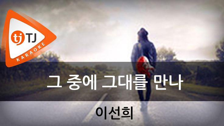 Meet Him Among Them 그중에 그대를 만나_Lee Sun Hee 이선희_TJ노래방 (Karaoke/lyrics/rom...