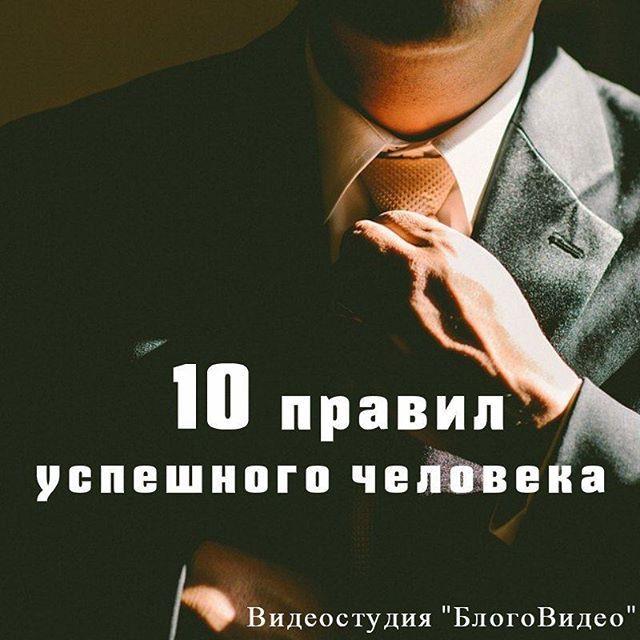 10 правил успешного человека от мировых психологов  Закрепи себе на стену и будь успешным!  1. Развивай в себе настрой, полный любви к делу, которым ты занимаешься, не забывая о том, что это твой выбор!  2. К испытаниям готовься мысленно и физически. Умей быть здоровым душой и телом. Не умеешь – учись!  3. Получай удовольствие от предстоящего испытания тебя в новом статусе.  4. Будь всегда позитивно настроен. Не бойся ставить перед собой сложные задачи. Стресс – следствие неуверенности…