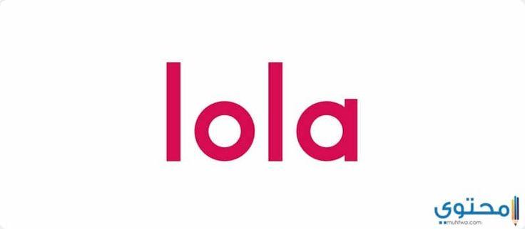 معنى اسم لولا وصفاتها الشخصيه Lola معاني الاسماء Lola اسم لولا Tech Company Logos Vimeo Logo Company Logo