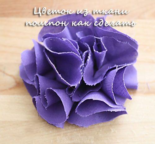 Цветок из ткани помпон
