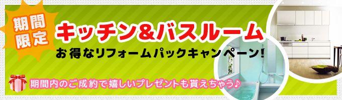 期間限定 キッチン&バスルームお得なリフォームパックキャンペーン!