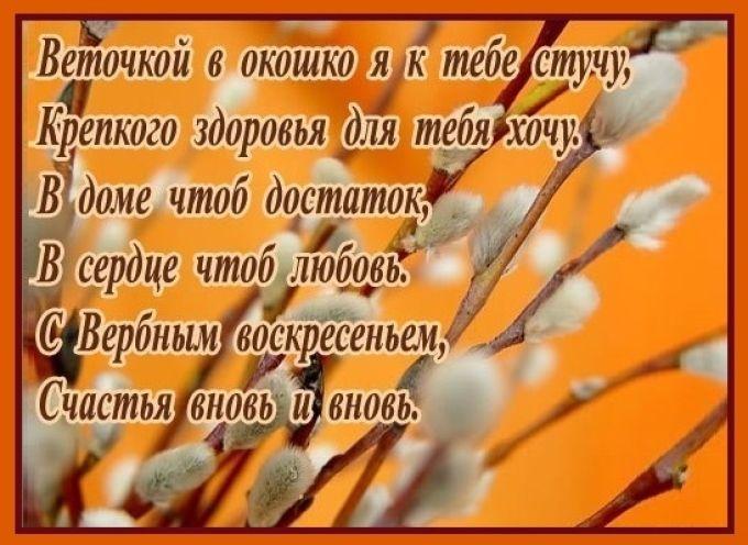 Поздравления с Вербным воскресеньем короткие в стихах, СМС