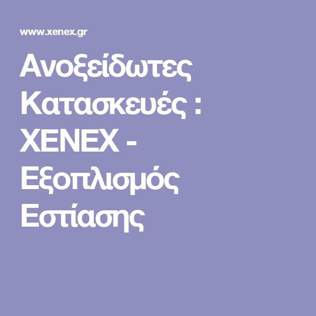 Ανοξείδωτες Κατασκευές : XENEX - Εξοπλισμός Εστίασης