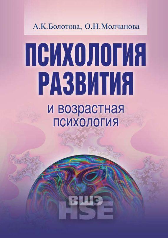 Психология развития и возрастная психология. Учебное пособие #журнал, #чтение, #детскиекниги, #любовныйроман, #юмор, #компьютеры