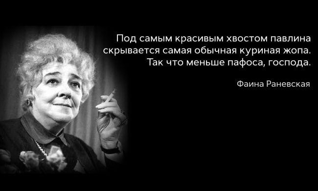 Цитаты несравненной Фаины Раневской