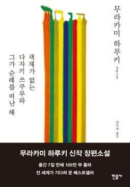 '색채가 없는 다자키 쓰쿠루와 그가 순례를 떠난 해' 무라카미 하루키