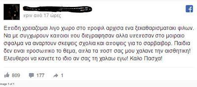 Ελληνας ηθοποιός που δεν ξέρει να γράφει Ελληνικά διαγράφει φίλους από το facebook λόγω Survivor