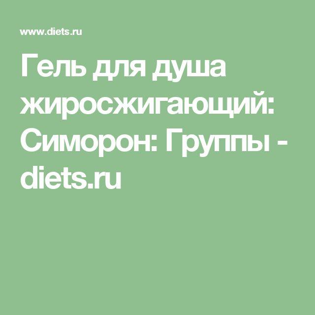 Гель для душа жиросжигающий: Симорон: Группы - diets.ru
