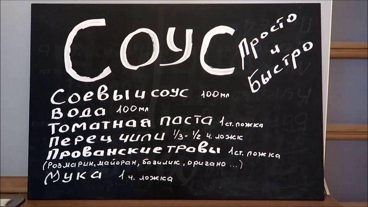 Рецепт  соуса(просто и быстро)