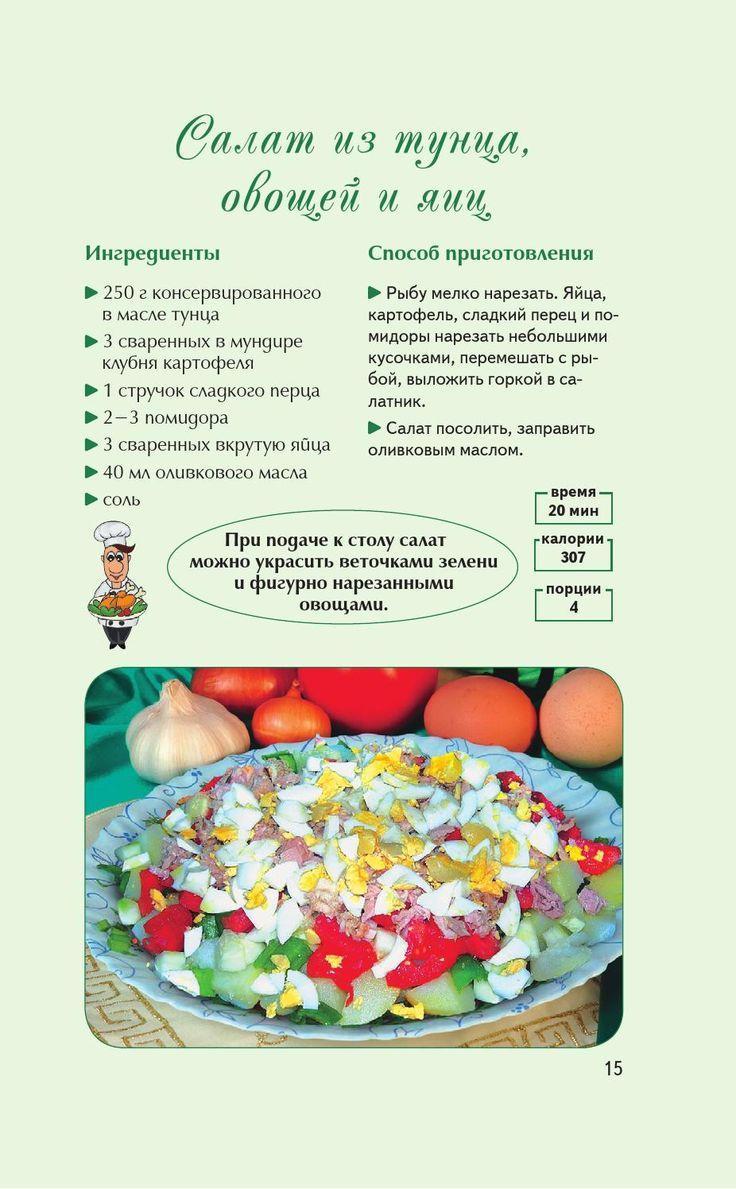 Сосновская а салаты (к новогоднему столу) 2011