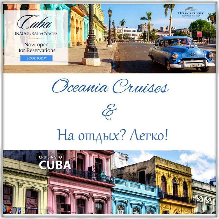 👌Куба LUXE👌    😍Наша любимая круизная компания класса LUXE Oceania Cruises предлагает очень интересные маршруты по Карибским островам с заходом на Кубу. Специально для ценителей высокого уровня сервиса и тех, кто обожает Остров Свободы!✌    ⛴10 н Острова Карибского моря и Куба  С 31.03.2017 на 11 дней / 10 ночей  ⚓Маршрут: Майами (Форт-Лодердейл) - Коста Майя - Харвест-Кей - Роатан (Махогани Бэй) - Гавана - Нассау - Майами (Форт-Лодердейл)  🛳Корабль: Marina 5*  ✅каюта с балконом = 2537 €…